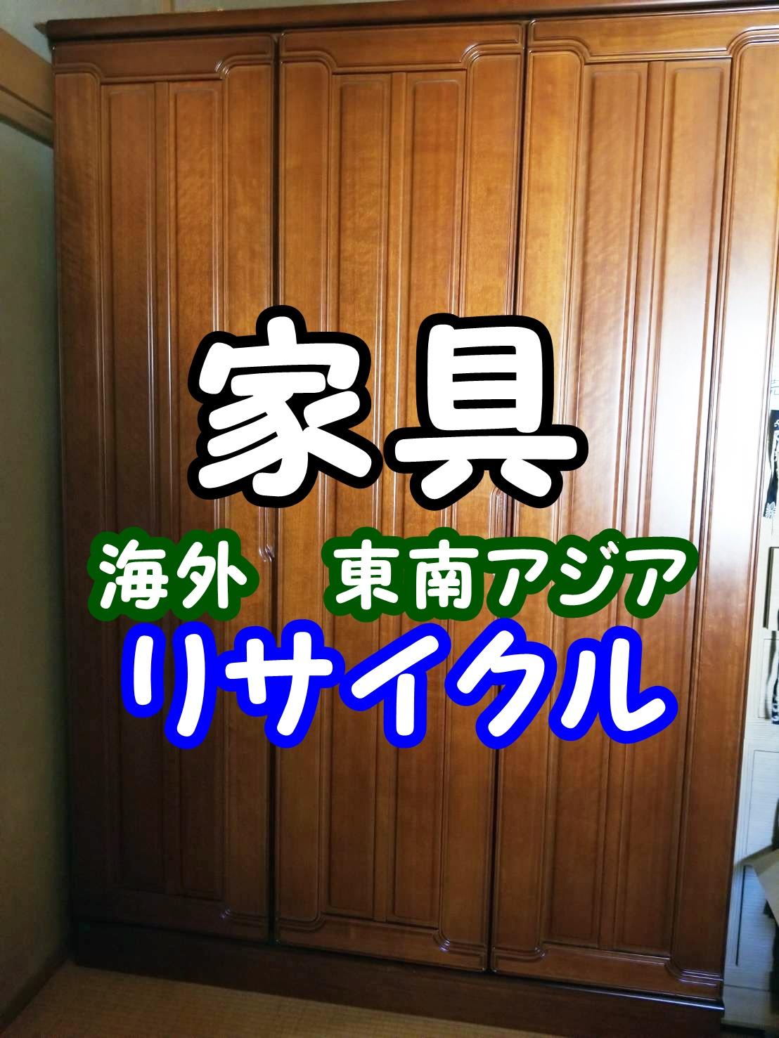 家具 海外 東南アジア リサイクル