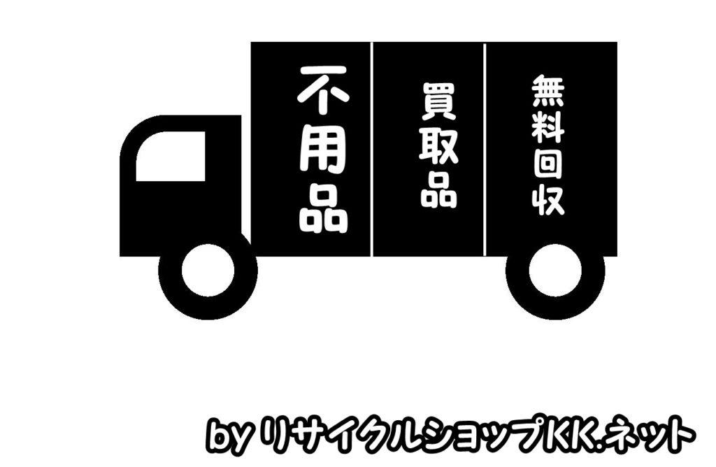 リサイクルショップKK.ネット トラック回収