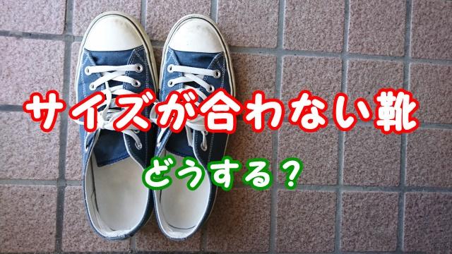 サイズ合わない靴