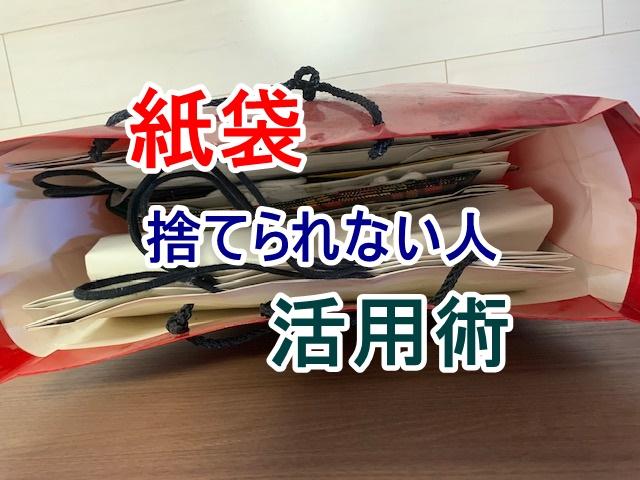 紙袋 捨てられない,紙袋 活用術