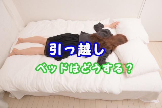 引っ越し ベッド どうする