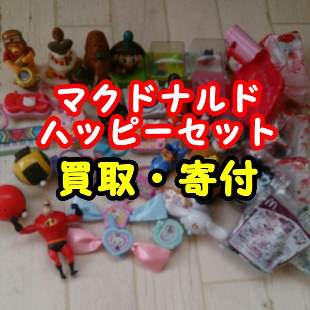 ハッピーセット おもちゃ 買取 寄付