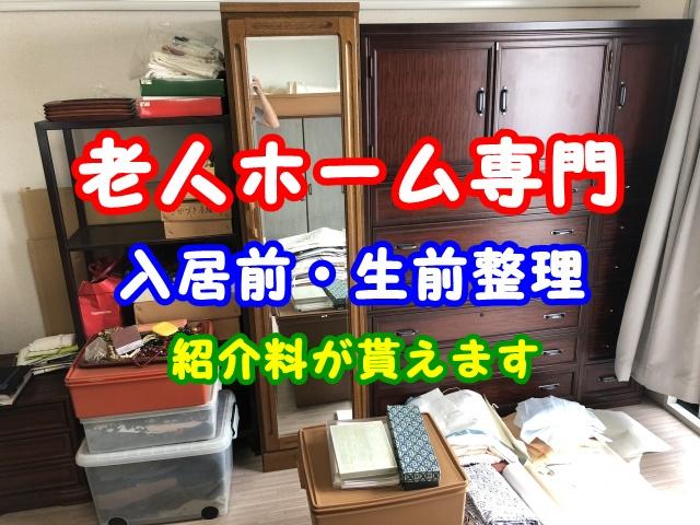 老人ホーム 入居前 生前整理