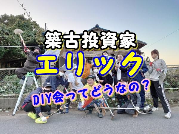 エリック 不動産投資 DIY会